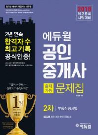 부동산공시법 출제가능 문제집(공인중개사 2차)(2018)(에듀윌)