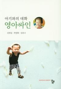 아기와의 대화 영아싸인