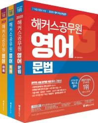 영어 기본서 세트(2020)