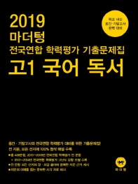 고등 국어 고1 독서 전국연합 학력평가 기출문제집(2019)