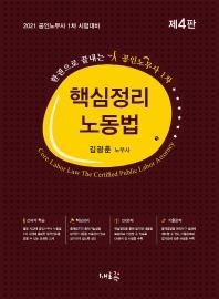 핵심정리 노동법(공인노무사 1차)(2021)(한권으로 끝내는)(4판)