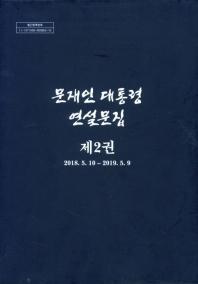 문재인대통령연설문집 제2권 세트(2018.5.10~2019.5.9)