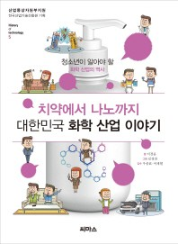 대한민국 화학 산업 이야기 --- 깨끗