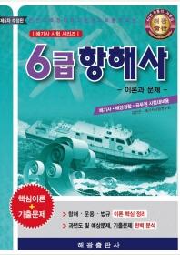 6급 항해사(이론과 문제)(해기사 해양경찰 공무원 시험대비용)(수정판 5판)(해기사 시험 시리즈)