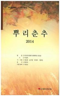 뿌리춘추(2014)