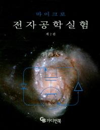 마이크로 전자공학실험(2판)