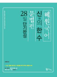 혜원국어 신의한수 : 문법편(2018)