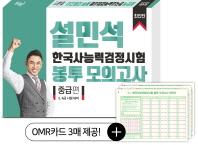 설민석 한국사능력검정시험 봉투 모의고사: 중급편