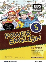 POWER ENGLISH(방송교재 2008년 05월)