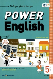 POWER ENGLISH(방송교재 2012년 5월)