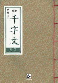 한석봉(韓錫琫) 어제(御製) 천자문(千字文)[원본]