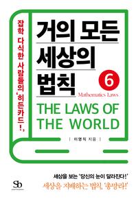 거의 모든 세상의 법칙. 6  Mathematics Laws