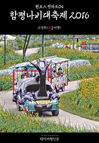 원코스 전라도04 함평나비대축제 2016