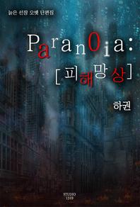 Paranoia : [피해망상] 하권