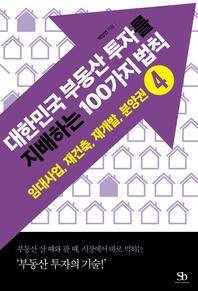 대한민국 부동산 투자를  지배하는 100가지 법칙 ④ 임대사업, 재건축, 재개발, 분양권