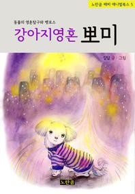 강아지영혼 뽀미 (노란곰 해피 애니멀북스 5  동물의 영혼탐구와 펫로스)