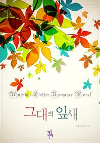 그대의 잎새(전5권)
