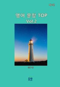 영어 문장 TOP(제2판). 2