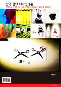 한국 현대 디자인평론 Review of Korean Contemporary Design