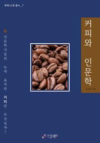 커피와 인문학