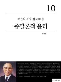 곽선희 목사 설교10집 - 종말론적 윤리(통합권)