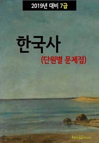 2019년 대비 7급 한국사 (단원별 문제집)