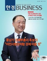 한경 비즈니스 제1198호