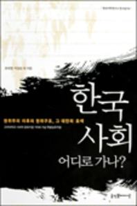 한국사회, 어디로 가나?