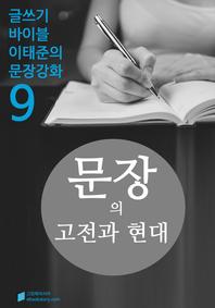 문장의 고전과 현대 - 문장강화. 9