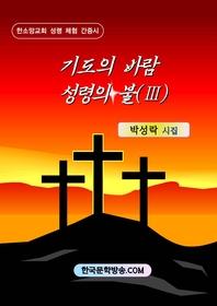 기도의 바람 성령의 불(Ⅲ)