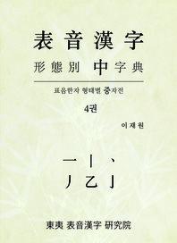 표음한자 형태별 중자전. 4