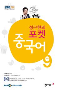 성구현의 포켓 중국어(EBS 방송교재 2019년 9월)