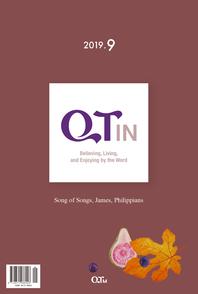 말씀대로 믿고 살고 누리는 큐티인(QTIN)(English)(2019년 9월호)