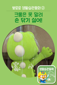 뽀로로 생활습관동화② 크롱은 못 말려 손 닦기 싫어!(e오디오북)