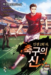 인생 2회 차, 축구의 신(전8권)