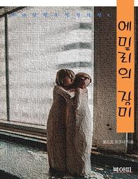 에밀리의 장미 - 세계단편소설걸작전5