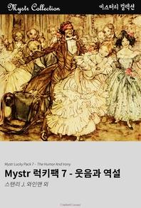 Mystr 럭키팩. 7 - 웃음과 역설