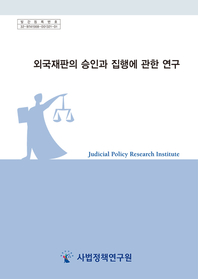 외국재판의 승인과 집행에 관한 연구