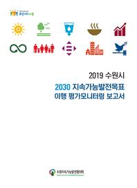 (2019 수원시) 2030 지속가능발전목표 이행 평가모니터링 보고서