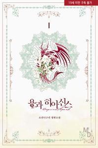 용과 히아신스. 1