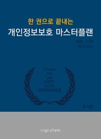 개인정보보호마스터플랜 ver2.64