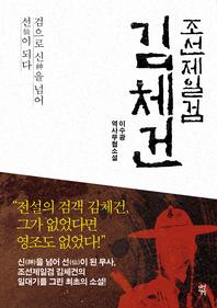 조선제일검 김체건(체험판)