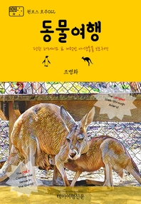 원코스 호주012 동물여행 펭귄 퍼레이드 & 커럼빈 야생동물 보호구역
