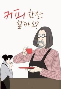 커피 한잔 할까요. 3