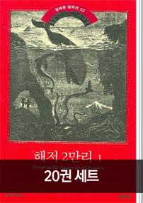 쥘 베른 걸작선 세트(전 20권)