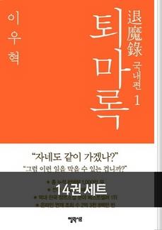 [30%▼] 퇴마록 14권 특별가 세트