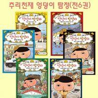 [아이세움] 추리 천재 엉덩이 탐정 1~6권 세트(전6권)