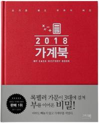 가계북(2018)