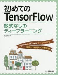 [해외]初めてのTENSORFLOW 數式なしのディ-プラ-ニング PYTHONとTFLEARNライブラリで實裝まで無理なく體驗學習