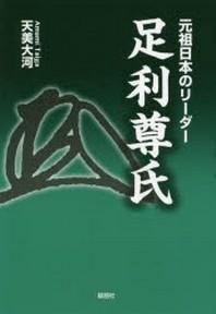 元祖日本のリ-ダ-足利尊氏